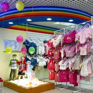 Детские магазины Минеральных Вод