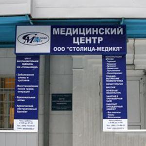 Медицинские центры Минеральных Вод