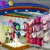 Детские магазины в Минеральных Водах